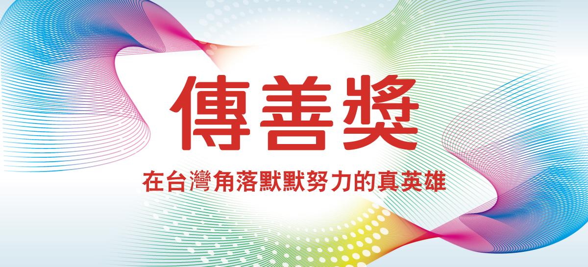 「傳善獎」- 在台灣各個角落默默努力的真英雄