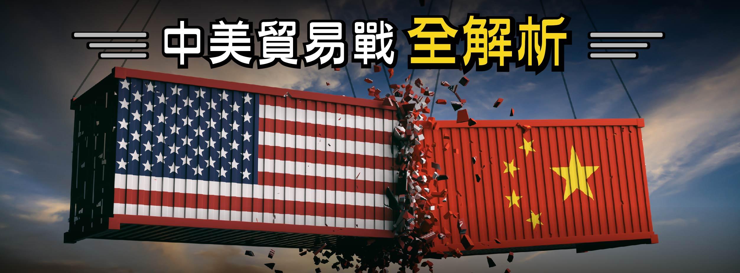 中美貿易戰 全解析