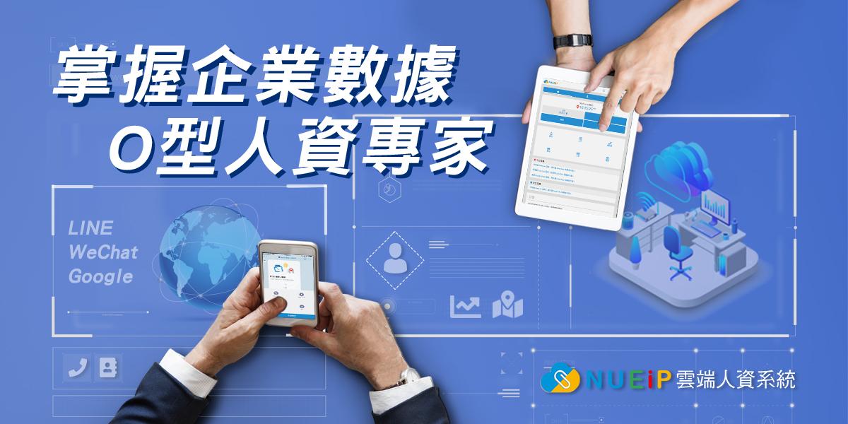 NuEIP雲端人資系統 O型人資專家