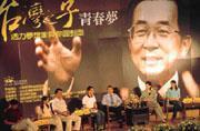 最近常上鏡頭的陳水扁(右三),就任總統2週年前夕,被國際媒體評為「不斷在競選的總統」。