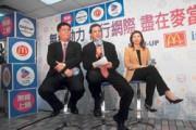 台灣麥當勞總裁羅彼得(中)說,台灣800萬上網人口是無線上網的潛在客戶。
