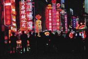 上海新闖王
