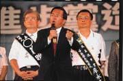 民進黨在幾經猶豫之後,仍決定以人氣最旺的陳水扁(中)做為年底選舉的主打。(左為台中市長候選人蔡明憲、右為台中縣長廖永來)