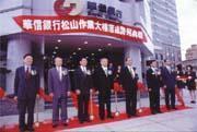 華信銀行的第二總部大樓(左三為台灣優利系統董事長文北崗、左四為華信銀行總經理盧正昕)。