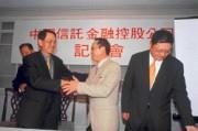 翁明正(左)高價賣出萬通銀,代表中信金的陳聖德(右)羅聯福(中)仍覺得搶親成功真高興。