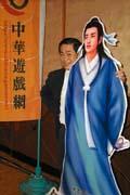 中華網龍總經理王俊博將金庸筆下的人物化作線上遊戲主角,擄獲上百萬名玩家的芳心。