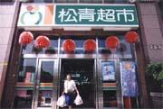 味全公司改朝換代,松青超市增資一事也挑起味全新、舊派的戰爭。