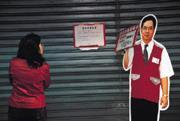 萬客隆6家分店在2月12日突然拉下鐵門,宣布結束營業。
