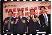 2000年12月28日,東森寬頻宣布以每股12元,買下亞太線上7成股份(右起:亞太線上營運長林智慧、鄭炎為、東森寬頻副董事長王令台、東森寬頻執行副總鄭俊卿)。