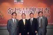 在本刊〈金控品牌調查〉發表會上,金控高層主管與學者專家惺惺相惜(左起盧信昌、羅聯福、董成城、龔天行)。