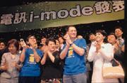 辜成允(前排右二)︰同業都以為我們落後,但其實今年第一季只有我們成長,更何況我們還有i-mode這個新武器。