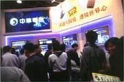 中華電信的假股條風暴,橫掃未上市市場。