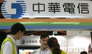中華電信攤位