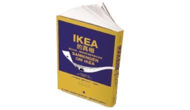 IKEA讓顧客上鉤的秘密