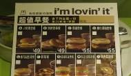 平平是商旅 有送上麥當勞就差很多