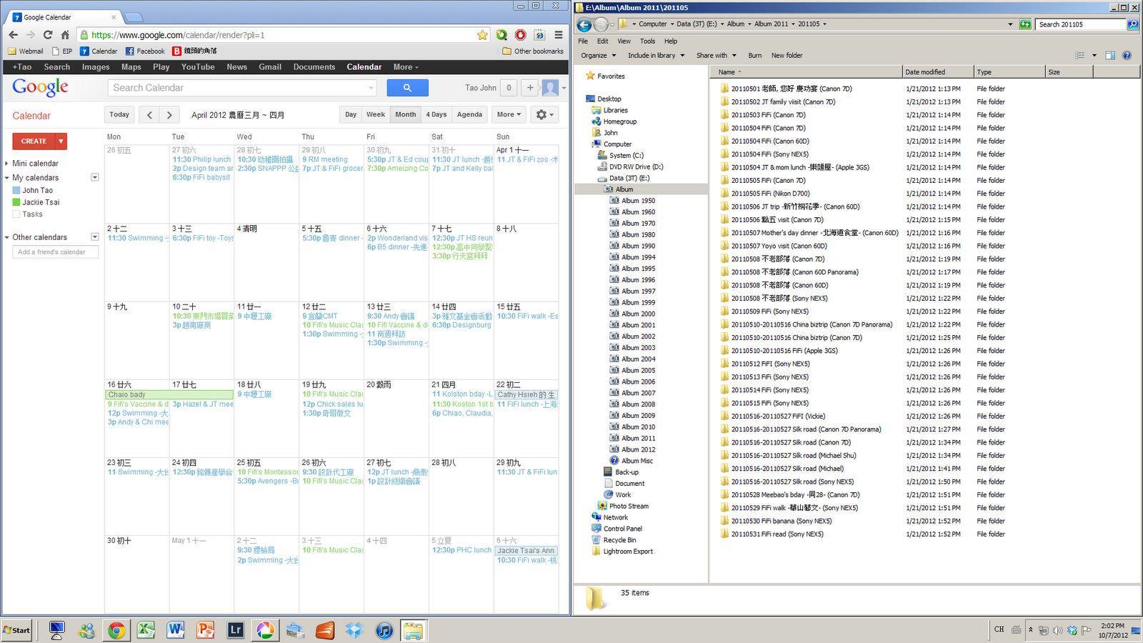 維持良好的行事曆與資料歸檔習慣