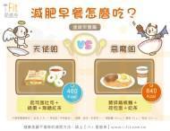 減肥早餐怎麼吃?(美而美+永和豆漿篇)