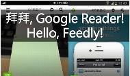 Google Reader無痛搬家 只要按兩下