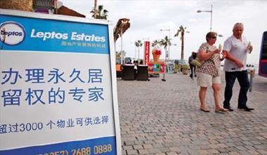 幾個歐盟弱國受房產過剩所苦,紛祭出低房價政策,標榜買房即可定居,吸引想移民的中國客上門。
