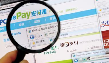 便利的金流制度是網路生態健全的關鍵,中國在2011年認證超過78家的第三方支付業者,但台灣2012年才開始放行,家數還沒超過10家。