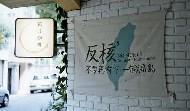 為什麼要反核?台灣燃料池  全世界最危險