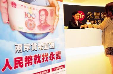 永豐銀行不僅搶得兩岸參股頭香,在人民幣業務上,也搶先推出各項創新服務。