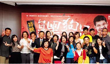 商周第1部院線紀錄片《台灣黑狗兄》製作團隊,及彰化鄉親一起為台灣加油。