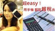 用手機輕鬆報稅的三個App