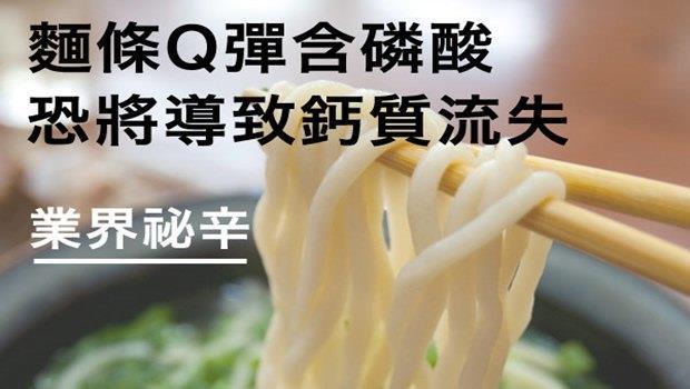 彈牙麵條、超Q麵包的業界祕辛