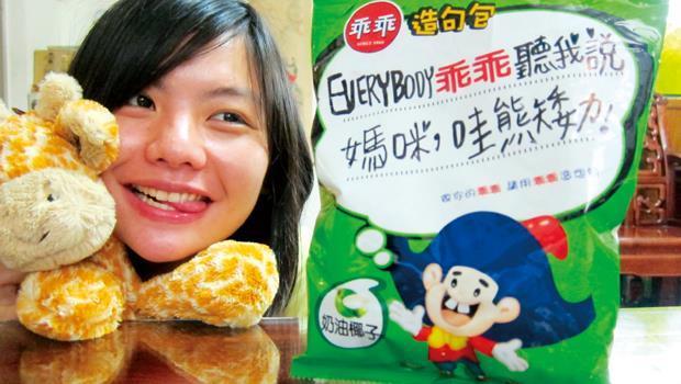 乖乖公司2011 年推乖乖造句包,2012 年銷售量增加2 成, 重回消費者休閒零食最理想品牌第3 名。