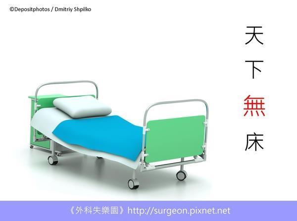 廉價、方便、服務好》台灣人最愛住的旅館:病房