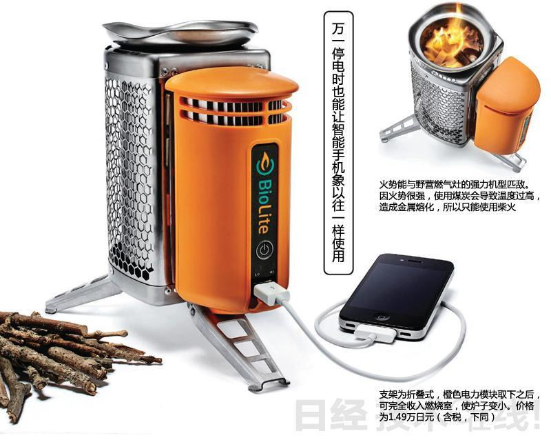 露營不怕手機沒電 燒樹枝就可充電 - 商業周刊