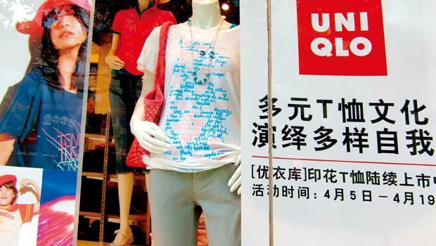 優衣庫的「一條龍」生產行銷策略將在中國徹底實現:在中國生產,賣給中國人。