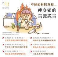 用瘦身霜後感到又熱又痛,代表脂肪正在燃燒?
