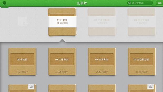 新手入門第一件事,就是建立「收集箱」記事本,日後筆記多了,再加以分門別類。
