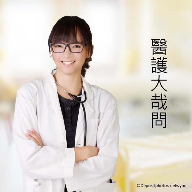 做醫生會越來越慘?九個問題,打醒你的醫師夢