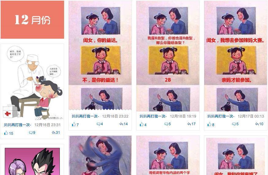 台灣九〇後看大陸─網路瘋傳「乖女兒挨巴掌」漫畫,鄉民在樂什麼?