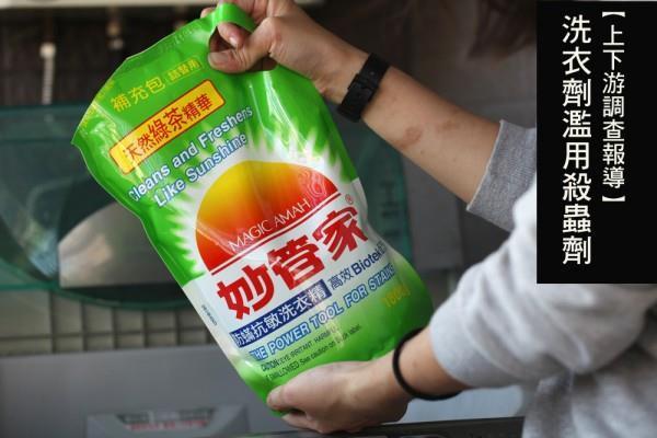 洗衣劑濫用殺蟲劑調查 妙管家驗出農藥