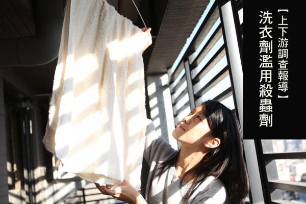 抗菌防蟎?洗衣劑添加殺蟲劑風險 缺乏國家標準