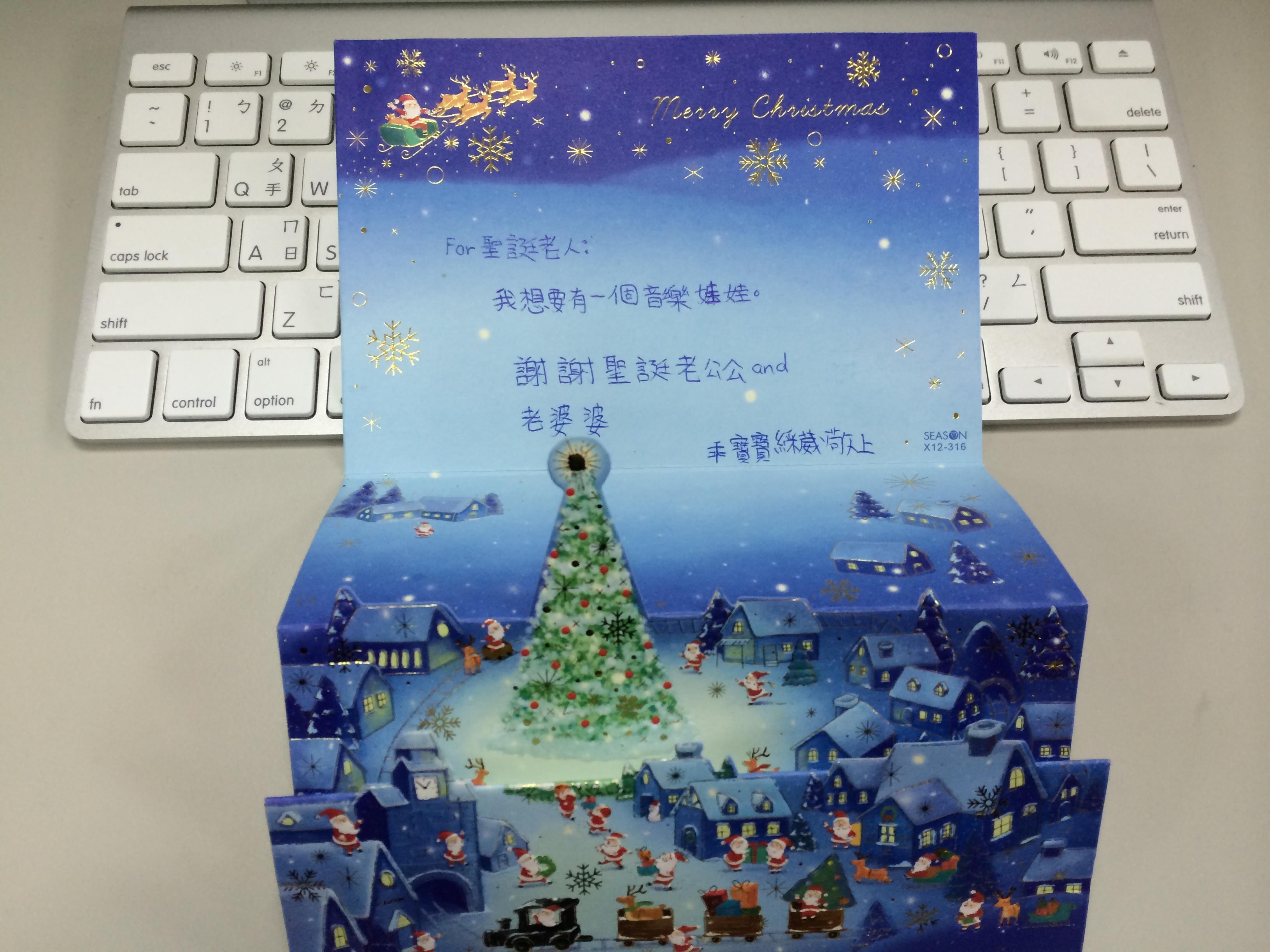 媽媽,請轉交「乖寶寶」卡片給耶誕老公公 - 商業周刊