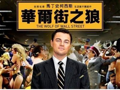 《華爾街之狼》教我有關「貪婪」的一堂課