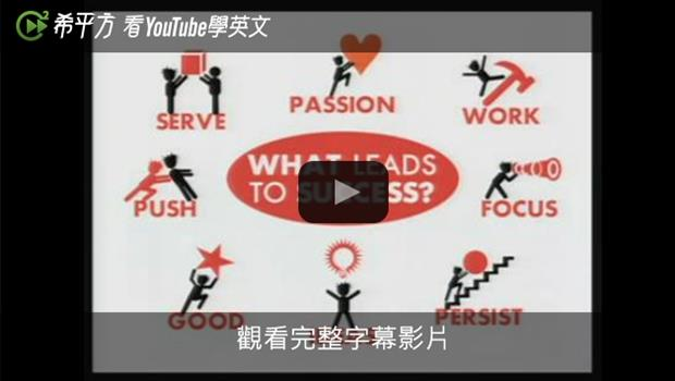 3分鐘影片!讓你學會成功者的8句英文名言 - 商業周刊