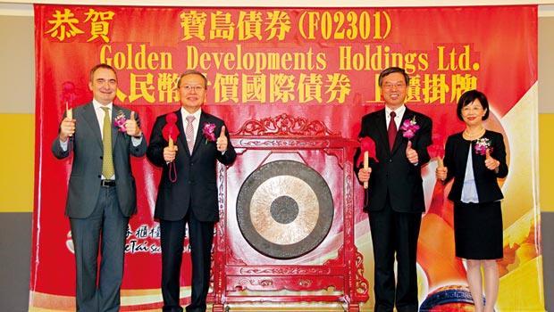 燁輝總經理吳林茂(左2)宣布發行寶島債,創下最高利率紀錄,儘管市場反應熱烈,但它仍是一場僅限法人和大戶能參與的投資活動。