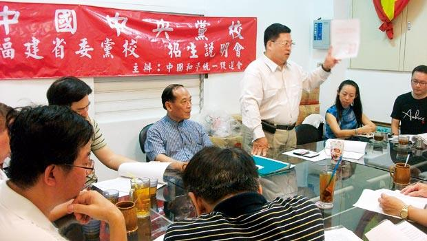 中共黨校班,去年3、4月在台北市松江路開說明會,當時現場20-多位參與者,評價有好有壞,會後報名者,仍有超過30位。