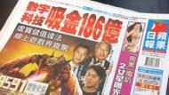 8591吸金事件》為什麼在國外叫「創新」,到台灣卻被叫「吸金」?