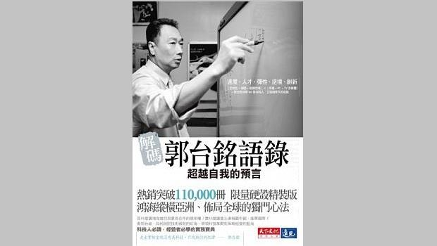 不用念哈佛!馬總統若早點拜讀「郭台銘語錄」,就不會把台灣搞成這樣