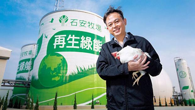 總經理謝文峰做為石安牧場第2代接班人,除了綠能廠,接下來更準備蓋太陽能發電系統,提升節能效果。