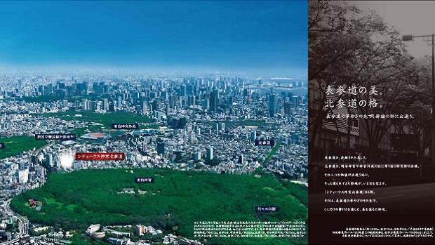 「神宮北參道」  東京都心城市綠洲   山手線內側稀有住宅價值地區