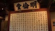 清大中文系教授:小孩偶爾看看「三字經」無妨,但是碰太多就不好