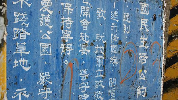 「在校內外發表不當之文字言論」要記大過!台灣的校規還在「戒嚴」嗎?